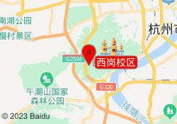 杭州华筑教育培训中心西岗校区