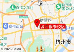 杭州小码王城西银泰校区