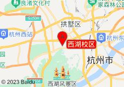 杭州蓝米美容学校西湖校区