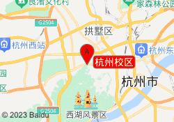 杭州幂学教育中心杭州校区