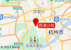 杭州火星时代教育西湖分校