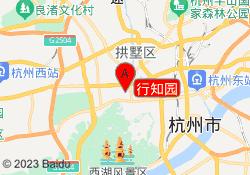 杭州龅牙兔儿童情商乐园行知园