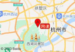 杭州唯寻国际教育网课