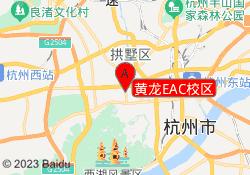 杭州小码王黄龙EAC校区