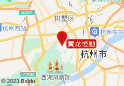 杭州新世界培训学校黄龙恒励