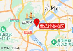 杭州小码王世茂缤谷校区