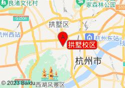 杭州西诺培训拱墅校区
