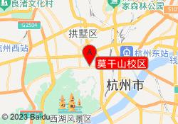 杭州明好教育培训学校莫干山校区