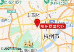 杭州鲁班建培杭州拱墅校区