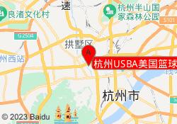 杭州USBA美国篮球学院杭州USBA美国篮球学院(拱墅校区)