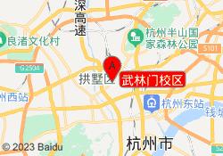 杭州北大青鸟培训学校武林门校区
