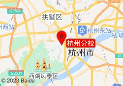 杭州新东方前途杭州分校