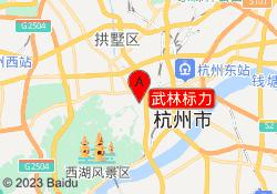 杭州新世界培训学校武林标力