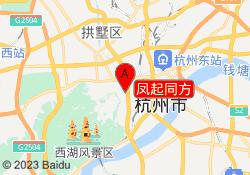 杭州新世界教育凤起同方