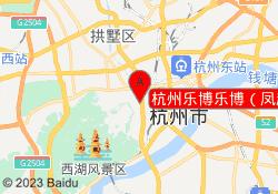 杭州乐博乐博杭州乐博乐博(凤起路中心)