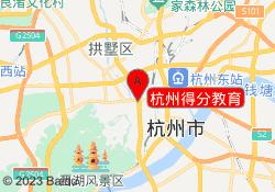 杭州得分教育杭州得分教育
