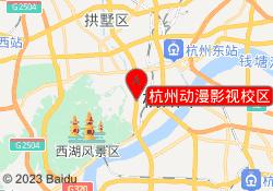 杭州汇众教育杭州动漫影视校区