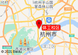 杭州宏优体育培训中心体工校区