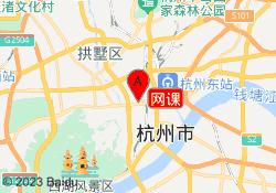 杭州东方瑞通网课