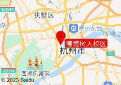 杭州北大青鸟培训学校德博树人校区