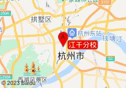 培诺教育江干分校