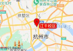 杭州建迅教育江干校区