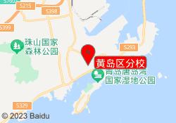 青岛中公优就业黄岛区分校