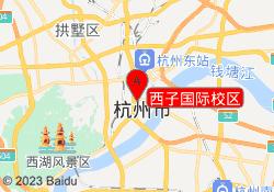 杭州小码王西子国际校区