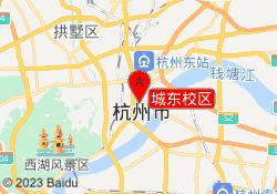 杭州新世界培训学校城东校区