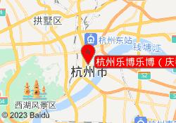 杭州乐博乐博杭州乐博乐博(庆春广场中心)