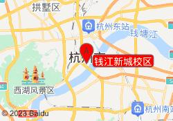 杭州斯林姆钱江新城校区
