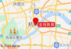 杭州金程教育金程教育