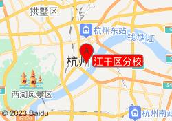 杭州艺界教育江干区分校