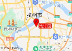 杭州龅牙兔儿童情商乐园滨江园