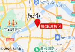 杭州童程童美星耀城校区
