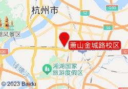 杭州小码王萧山金城路校区