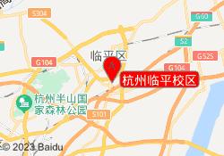 杭州英孚教育杭州临平校区