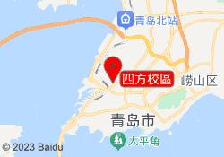 青島金筆教育四方校區