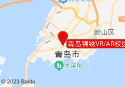 青岛汇众教育青岛锦绣VR/AR校区