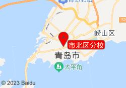 青岛环球网校市北区分校