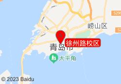 青岛幂学教育徐州路校区