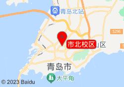 青岛小码王市北校区