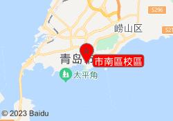 青島中公優就業市南區校區