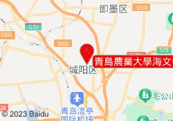 海文考研青島農業大學海文考研教學中心