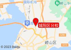 青岛中公优就业城阳区分校