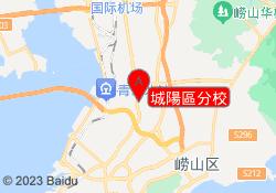 青島中公優就業城陽區分校