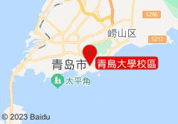 青島金筆教育青島大學校區