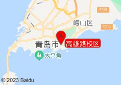 青岛金笔教育高雄路校区
