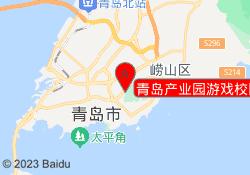 青岛汇众教育青岛产业园游戏校区