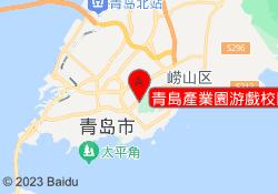 青島匯眾教育青島產業園游戲校區